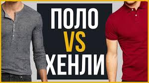 Поло VS <b>Хенли</b> | Какая рубашка более стильная - YouTube