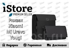 <b>Рюкзак Xiaomi</b> Mi <b>Urevo</b> Yougi! Новый! Магазин iStore - Рюкзаки и ...