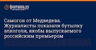 Самогон от Медведева. Журналисты показали бутылку алкоголя ...