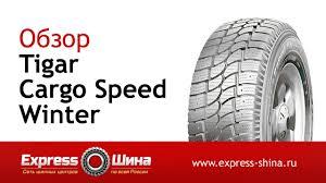 Видеообзор зимней шины <b>Tigar Cargo Speed</b> Winter от Express ...