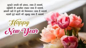 Happy New Year 2020 Shayari in Hindi, English, Naye Saal ki Shayari