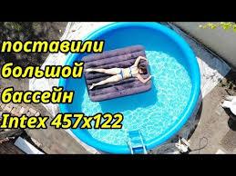 <b>Надувной бассейн Intex</b> диаметр 457см глубина 122см. установка