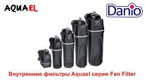 Фильтры внутренние Aquael модели Fan 1, Fan 2 и Fan 3 ...