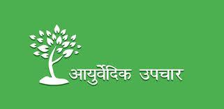 Ayurvedic Treatments(Ayurveda) - Apps on Google Play