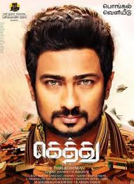 Gethu (2016) (Hindi Dubbed)   full movie online free
