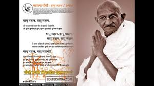 poem on mahatma gandhi in hindi  poem on mahatma gandhi in hindi 236123672344238123422368 23252357236723402366 2348236623462370 2350236123662344 2348236623462370 2350236123662344 2350236123662340238123502366 23272366230523432368 23462352 23272366230523432368 23322351230623402368