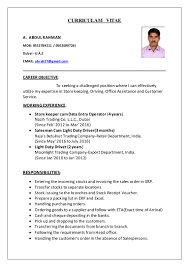 rahman cv for storekeeper cum light duty driver