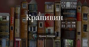 Посты на полке «<b>Крапивин</b>» — Bookmate