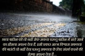 motivational-quotes-hindi.jpg via Relatably.com