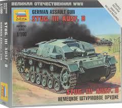 Звезда <b>Сборная модель</b> Немецкое штурмовое орудие Stug. III ...