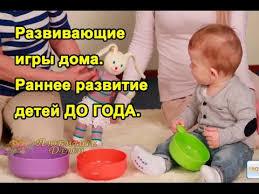 Развивающие <b>игры</b> дома. <b>Раннее развитие</b> детей до года ...