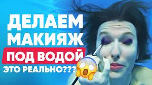 ЧЕЛЛЕНДЖ! Делаем макияж под водой | <b>Водостойкая</b> тушь ...