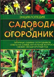 Энциклопедия садовода и огородника by Ogorod.UA - issuu