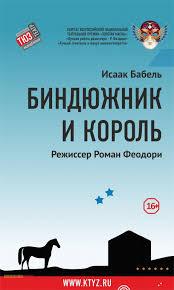 Биндюжник и <b>Король</b> - Репертуар - Красноярский театр юного ...