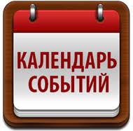 Картинки по запросу календарь туристических событий картинка