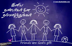 essay on friendship day in telugu essay essay about friendship in tamil