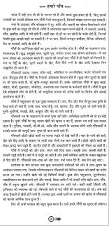 essay on our village in hindi language
