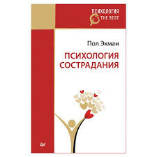 <b>Психология сострадания</b>. <b>Экман</b> П., К27429 | dizayn-interyera.ru