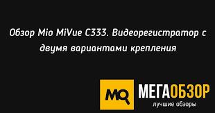 Обзор Mio MiVue C333. Видеорегистратор с <b>двумя</b> вариантами ...