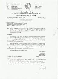 shri guru ram rai physiology 2 seats permission letter