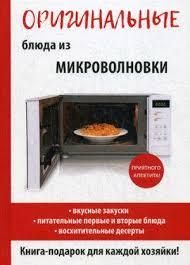 <b>Оригинальные блюда</b> из микроволновки <b>Нестерова Дарья</b> ...