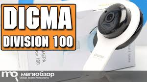 <b>Digma DiVision</b> 100 обзор <b>ip</b>-<b>камеры</b> - YouTube