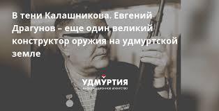 В тени Калашникова. Евгений Драгунов – еще один великий ...