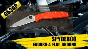 Spyderco <b>Endura</b> 4 <b>Flat</b> Ground : обзор <b>ножа</b> - YouTube