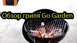 Обзор <b>гриля Go Garden</b> Event 46 - YouTube