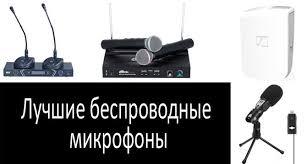 Лучшие беспроводные <b>микрофоны</b> 2020   Рейтинг по отзывам ...