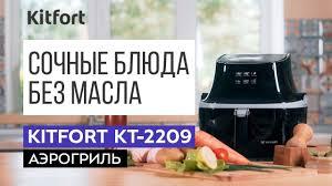 <b>Аэрогриль Kitfort KT</b>-2209 - YouTube
