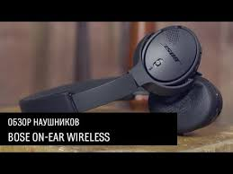 <b>Bose On-ear</b> Wireless — обзор <b>беспроводных наушников</b> - YouTube