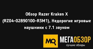 Обзор <b>Razer Kraken X</b> (RZ04-02890100-R3M1), Недорогие ...
