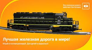 <b>Mehano</b>.ru - <b>железные дороги</b> из Словении
