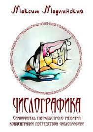 модлинский