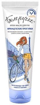<b>Крем</b>-масло для <b>рук Белоручка Французские</b> прогулки купить по ...