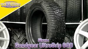 <b>Goodyear UltraGrip 600</b> - YouTube