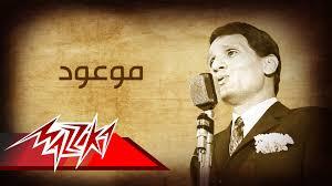 كلمات أغنية عبد الحليم موعود