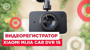 <b>Xiaomi MiJia Car DVR</b> 1S | Умный <b>видеорегистратор</b> от Xiaomi ...