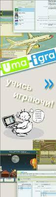 УМАПАЛАТА - интерактивные /мультемедийные дидактические ...