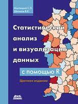 <b>Книги</b> по статистике: купить учебники от издательства «<b>ДМК</b> ...
