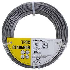 <b>Трос стальной</b> в оболочке PVC 2/3 мм 50 м, цет цинк в ...