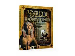 <b>Книга Чудеса</b> Древнего Египта, Колдуэлл С. / <b>Machaon</b> купить в ...