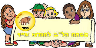 Image result for ‫ערך כבוד‬‎