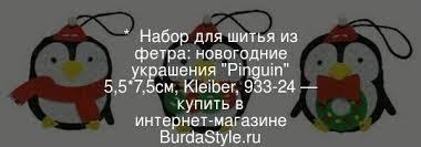 """* <b>Набор для шитья</b> из фетра: новогодние украшения """"Pinguin"""" 5 ..."""