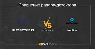 Что лучше - <b>радары</b>-<b>детекторы SILVERSTONE F1</b> или Neoline ...