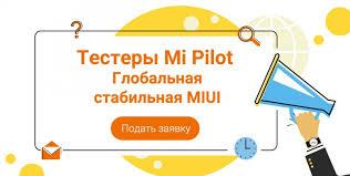 <b>Набор</b> тестеров Mi Pilot для стабильной глобальной версии MIUI ...
