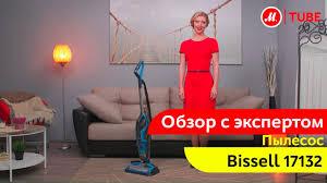 Видеообзор <b>пылесоса Bissell 17132</b> с экспертом «М.Видео ...