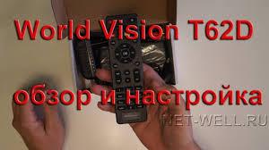<b>World Vision T62D</b> обзор и настройка - YouTube