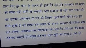 teachers day speech in hindi practice by arshiya mubeen class x teachers day speech in hindi practice by arshiya mubeen class x